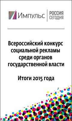 """Победителей конкурса государственной социальной рекламы """"Импульс"""""""